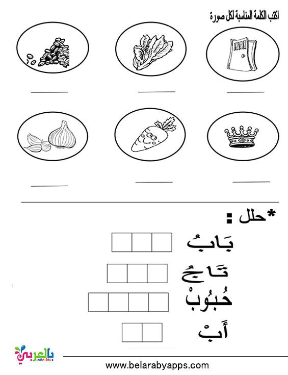 تدريبات الحروف الهجائية للاطفال