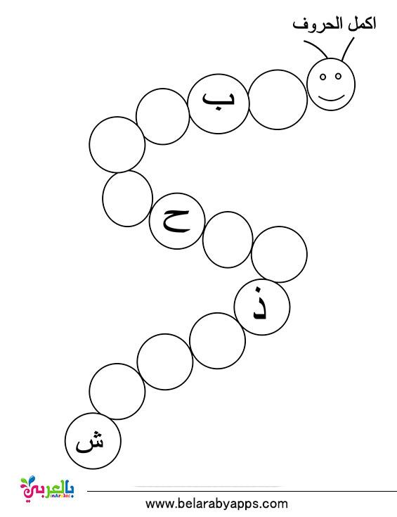 اوراق عمل الحروف الهجائية