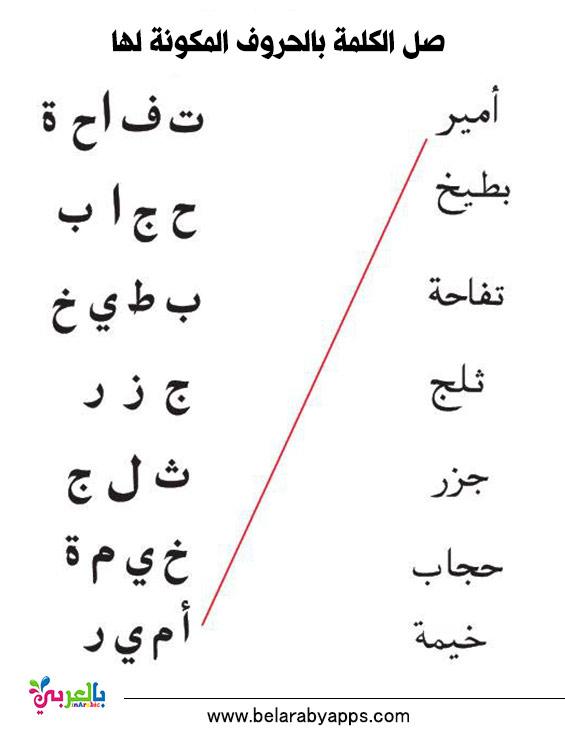 تدريبات وتمارين على الحروف العربية للأطفال - Arabic alphabet practice worksheet printable
