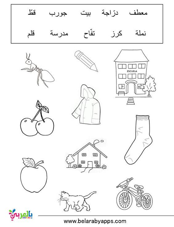 تدريبات تعليم الحروف العربية - Arabic alphabet practice worksheet printable