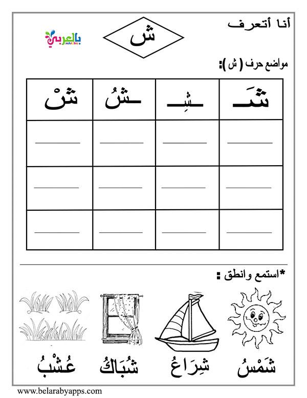 اوراق عمل كتابة الحروف الهجائية بالحركات :: قصة حرف الشين للصف الاول بالصور