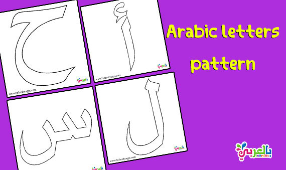 Arabic letters pattern printable