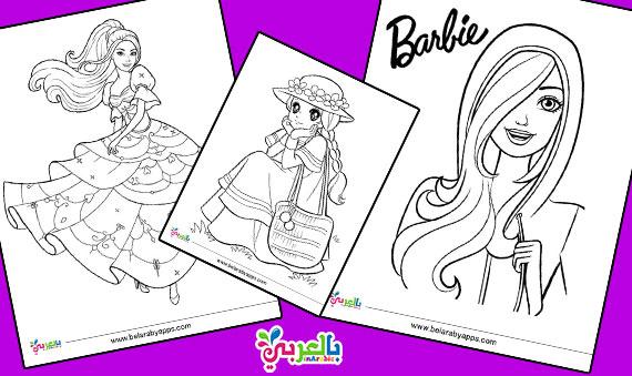 رسومات اطفال للتلوين باربي