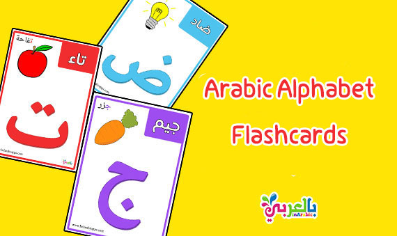 Colorful Arabic alphabet flashcards printable