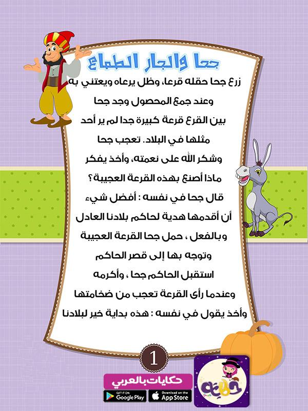 قصة جحا والعسل :: جحا والجار الطماع