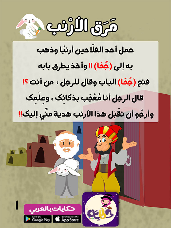 قصص جحا المضحكه والمسليه :: قصة جحا ومرق الأرنب