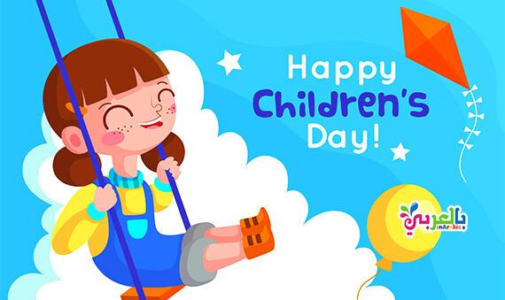 رسومات عيد الطفولة - بطاقات يوم الطفل