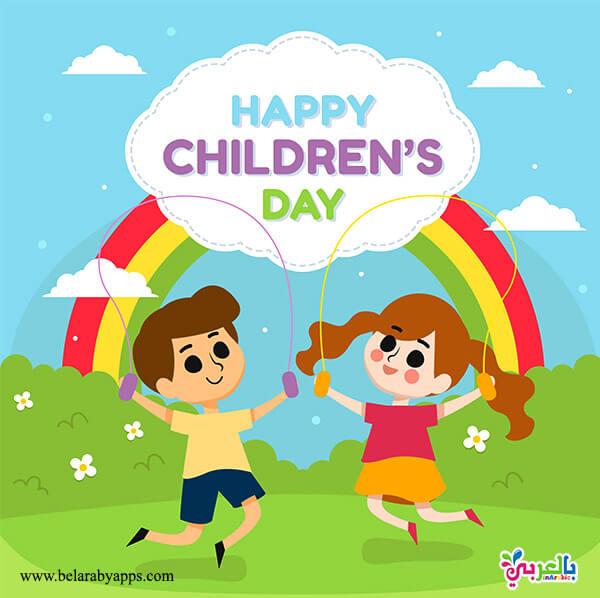 رسومات عيد الطفولة- Happy children's day images