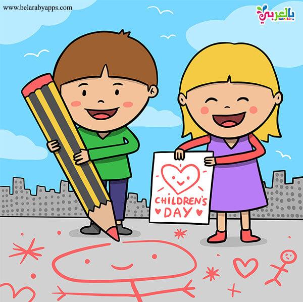 بطاقات يوم الطفل العالمي - Happy childrens day drawing images