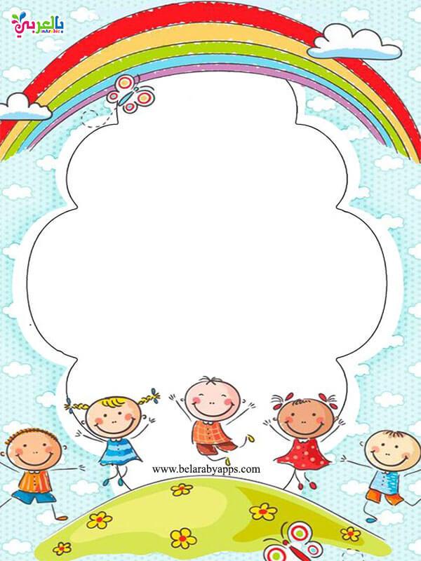 اطارات للطباعة عن يوم الطفل - رسومات عيد الطفولة - Children's day greeting cards free