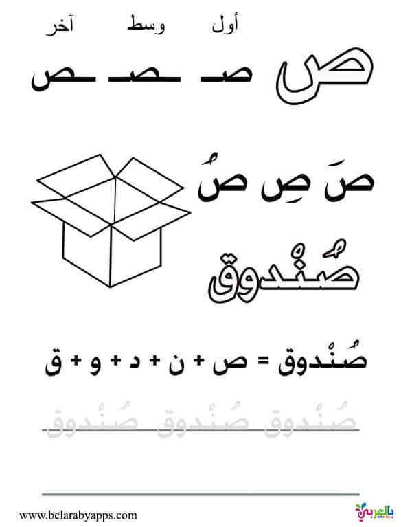 اوراق عمل لتعليم كتابة الحروف العربية للاطفال للطباعة - قصة حرف ص للروضة