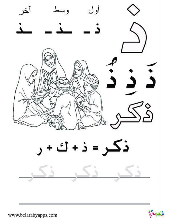 أوراق عمل للحروف الأبجدية
