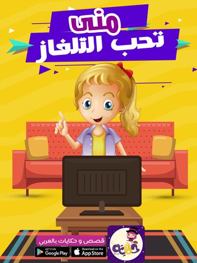 قصة مصورة عن تنظيم الوقت للاطفال :: قصة منى تحب التلفاز