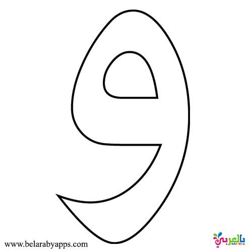 حرف الواو مفرغ للطباعة والتلوين- Arabic letters pattern printable