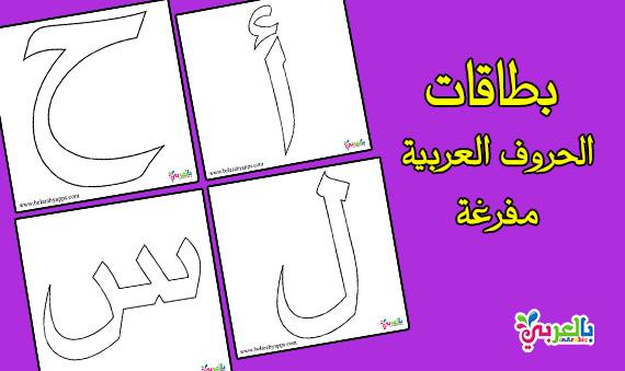 بطاقات الحروف العربية مفرغة بجميع أشكالها للطباعة