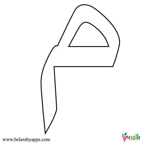 حرف الميم مفرغ للاطفال - بطاقات الحروف العربية مفرغة