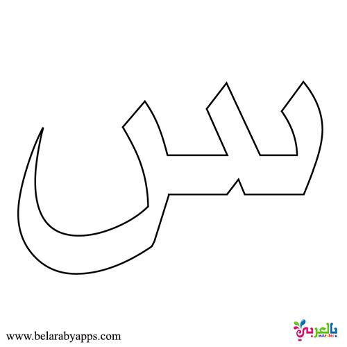 بطاقات اشكال الحروف العربية للتلوين