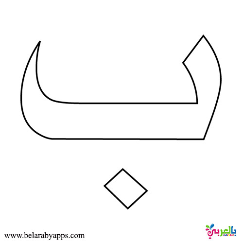 Arabic Letters Pattern Printable Arabic Alphabet Worksheet بالعربي نتعلم