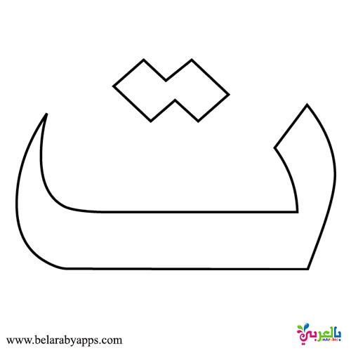 حروف عربية مفرغة جاهزة للتلوين - Arabic letters pattern printable