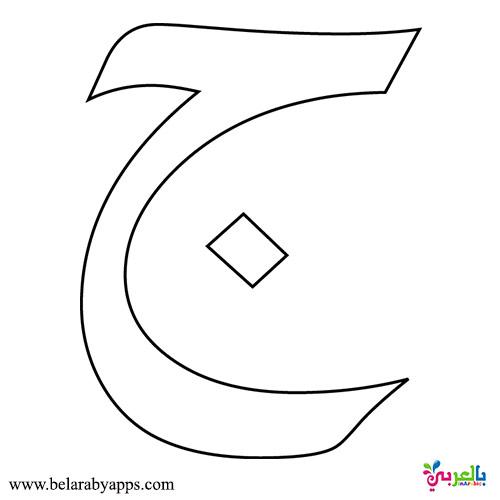 الحروف الهجائية مفرغة للتلوين والطباعة - Arabic letters pattern printable