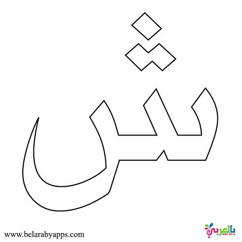 بطاقات اشكال الحروف العربية - حرف الشين مفرغ