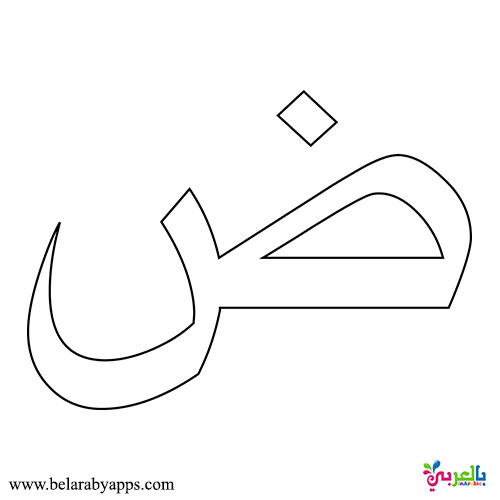 حرف الضاد مفرغ للطباعة - بطاقات الحروف العربية مفرغة