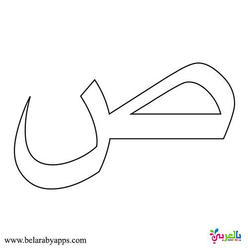 حرف الصاد مفرغ للطباعة - Arabic letters pattern printable