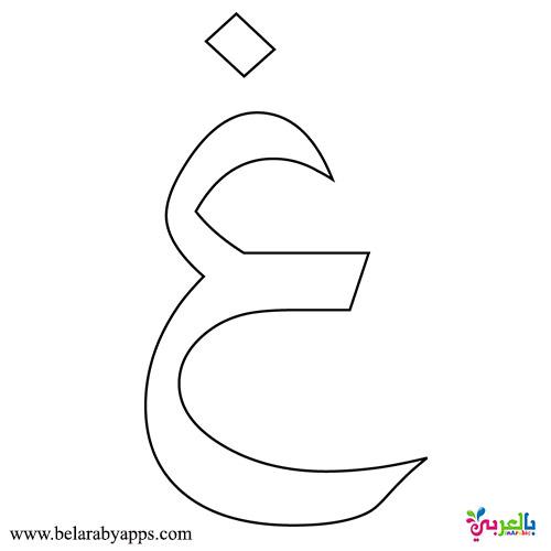 حرف العين مفرغ للطباعة - Arabic letters pattern printable