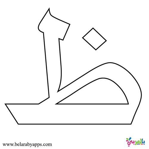 بطاقات الحروف العربية من الألف إلى الياء جاهزة للطباعة - Arabic letters pattern printable
