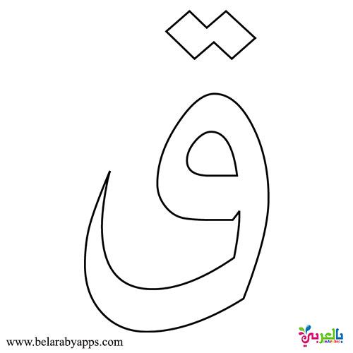 حرف القاف مفرغ للطباعة - بطاقات الحروف العربية مفرغة