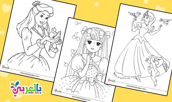 رسومات اطفال للتلوين اميرات وتلوين انمي جاهزة للطباعة بالعربي نتعلم