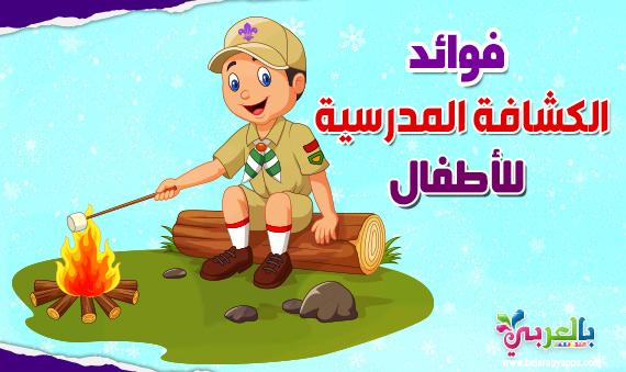 فوائد الكشافة المدرسية للأطفال