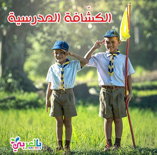 اهداف الكشافة المدرسية التربوية - الكشافه للاطفال