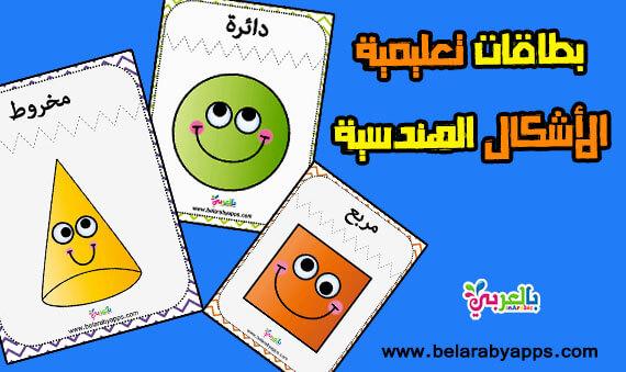 بطاقات تعليمية الأشكال الهندسية للأطفال - وسائل تعليمية