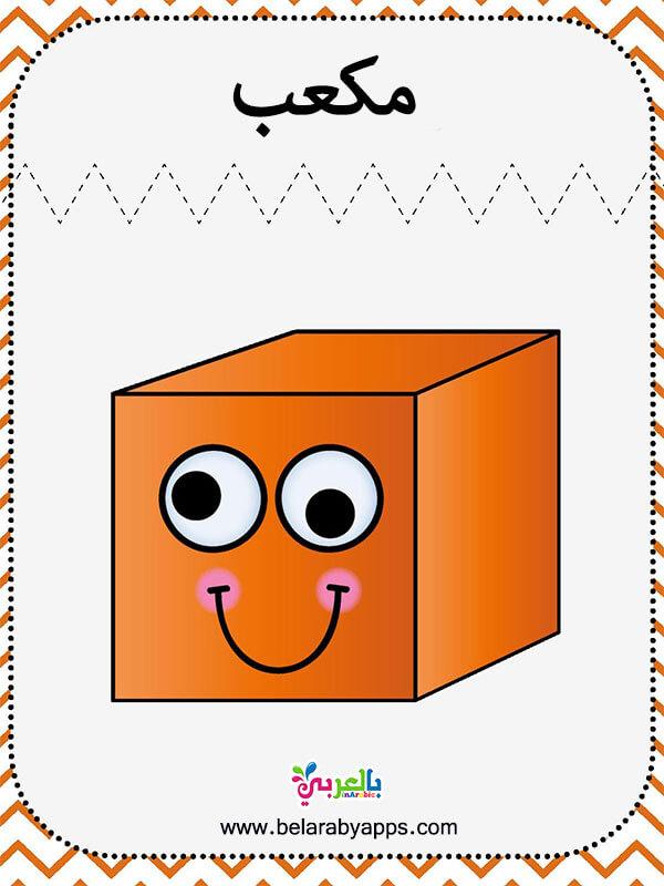 اسماء الاشكال الهندسية ثلاثية الابعاد - بطاقات تعليمية الأشكال الهندسية للأطفال