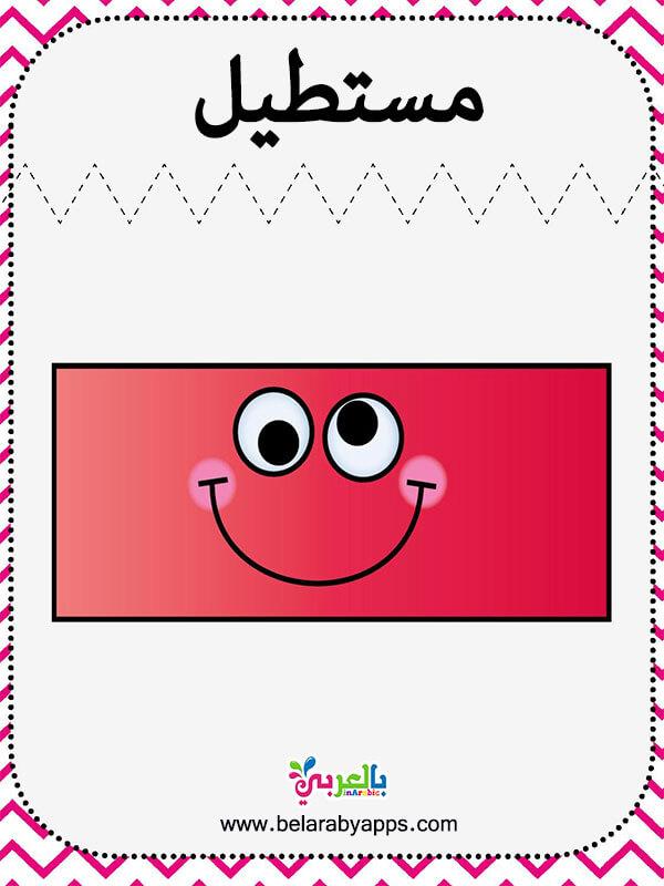 اسماء الاشكال الهندسية بالعربية مع الصور - المستطيل