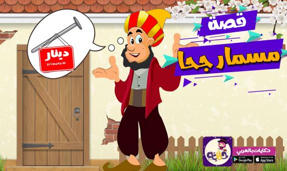 قصص مضحكة للاطفال قصة مسمار جحا :: من نوادر جحا