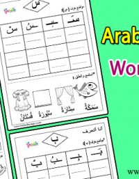 Arabic letter beginning middle end worksheets