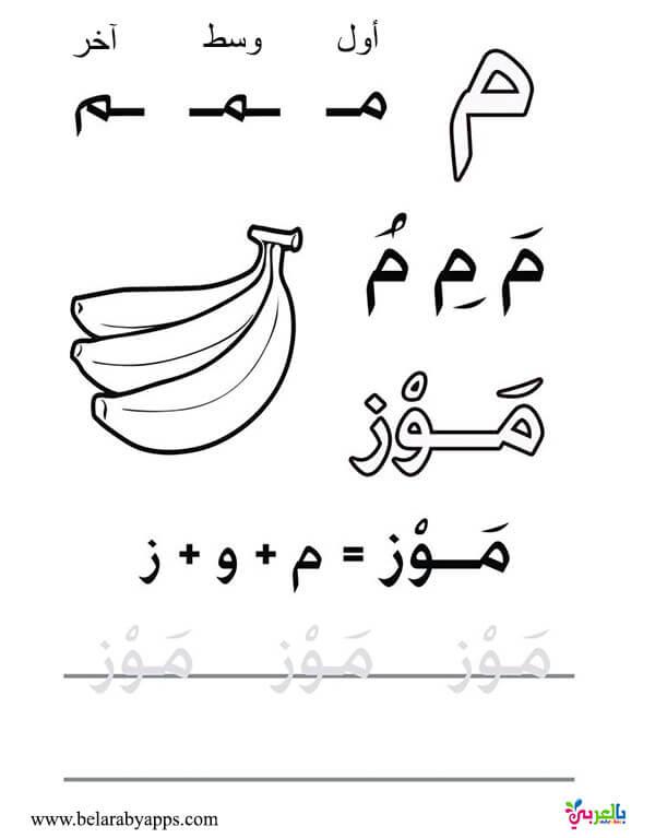 كتابة تعليم الحروف بالحركات