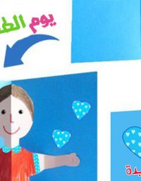 افكار توزيعات يوم الطفل العالمي - عيد الطفولة