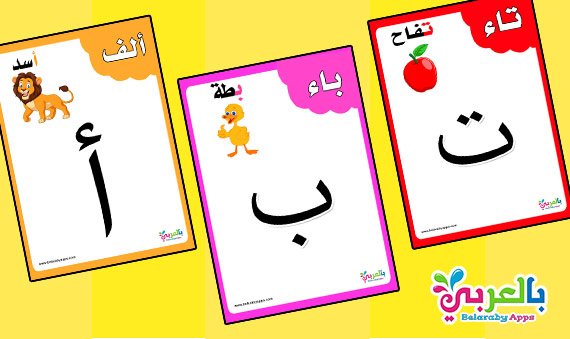 تعليم الحروف للاطفال 3 سنوات - بطاقات الحروف الهجائية مع الصور