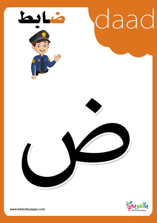 Printable Arabic alphabet cards