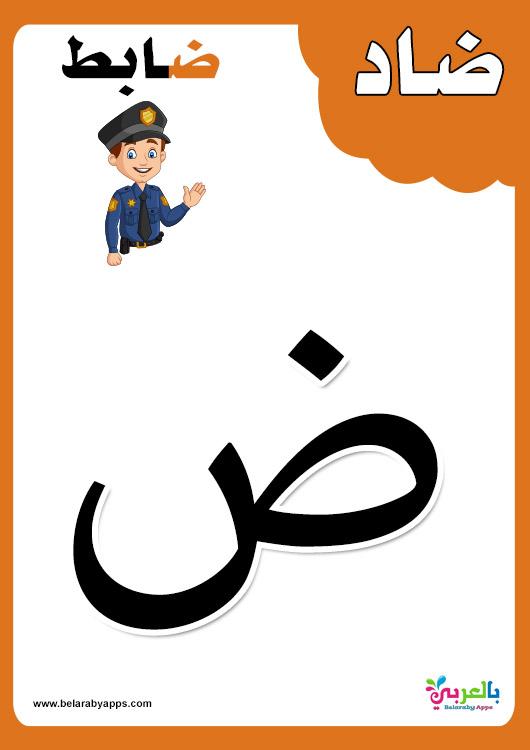 بطاقات الحروف العربية مع الصور للاطفال تعليم اطفال الحروف الهجائية مع الكلمات بالعربي نتعلم