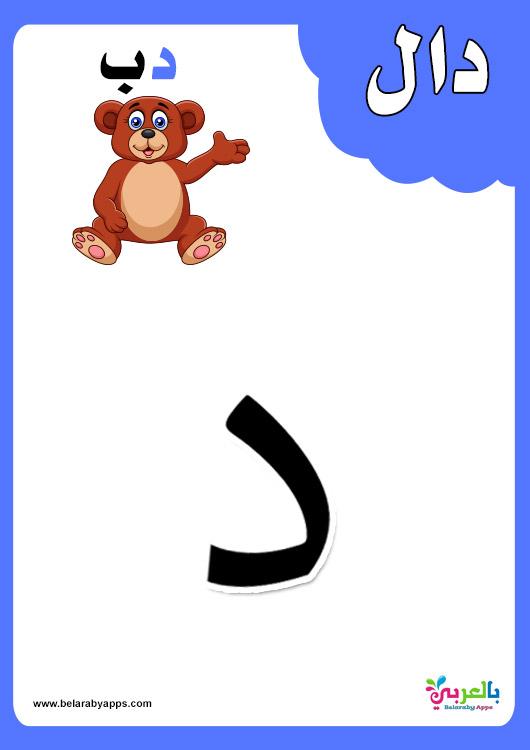 الحروف الهجائية بالصور للأطفال - تعليم الحروف للاطفال 3 سنوات