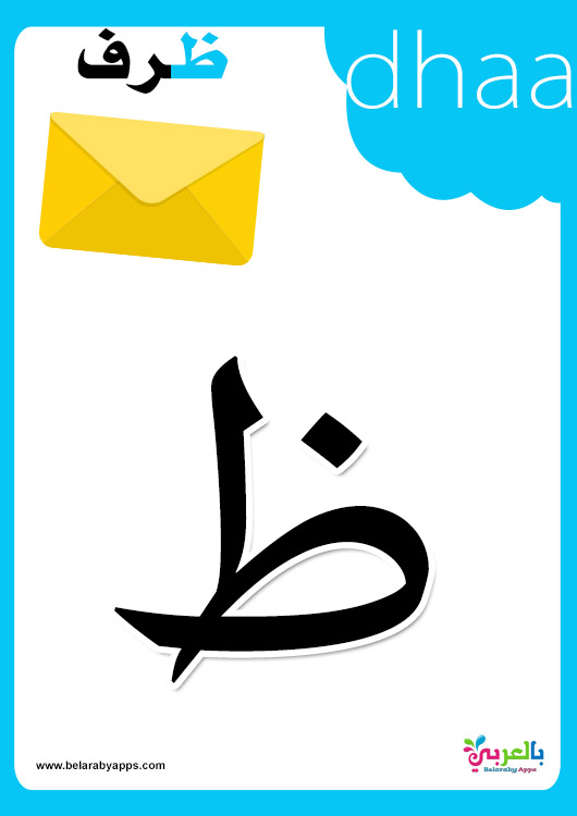 Arabic letters flashcards printable
