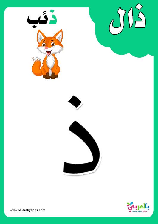 بطاقات حروف تعليمية للاطفال