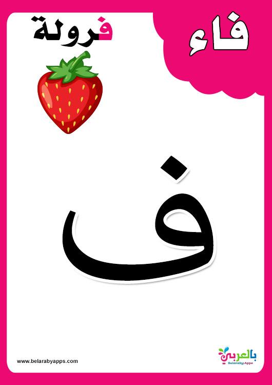 بطاقات تعليم الحروف الهجائية للاطفال