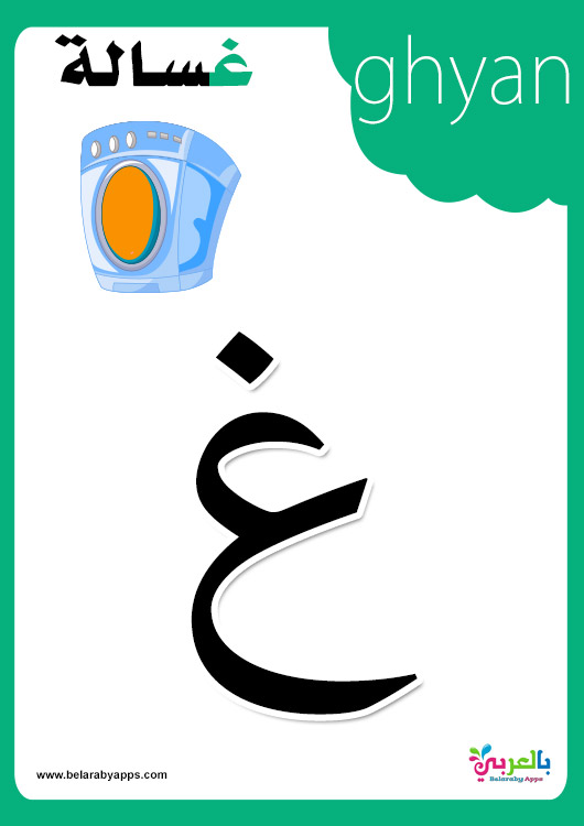 Arabic words and letters flashcards printable