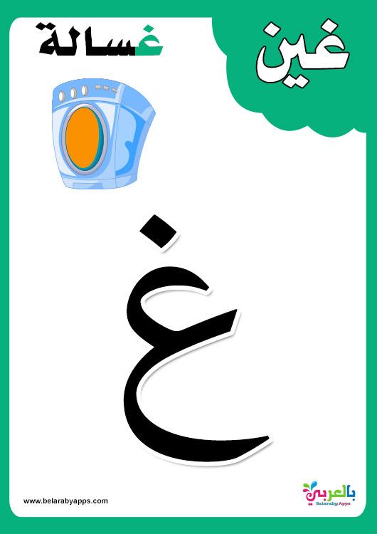 وسائل تعليمية للاطفال بطاقات الحروف الأبجدية مع الكلمات