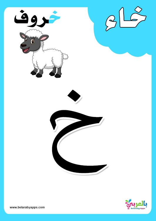 بطاقة حرف الخاء : حروف الهجاء للاطفال